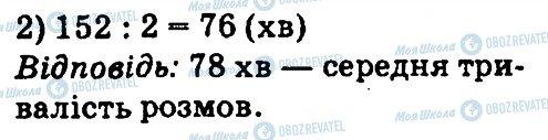 ГДЗ Математика 4 клас сторінка 1018