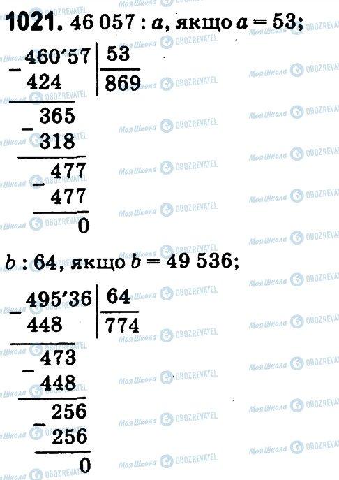 ГДЗ Математика 4 клас сторінка 1021