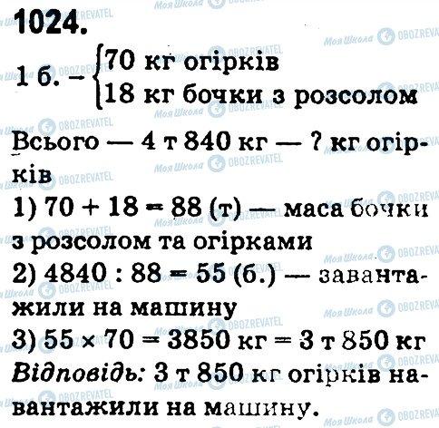 ГДЗ Математика 4 клас сторінка 1024