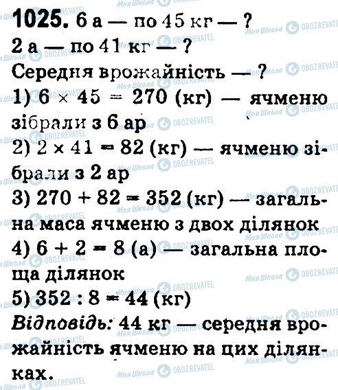 ГДЗ Математика 4 клас сторінка 1025