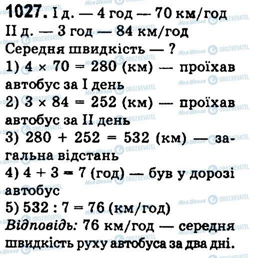 ГДЗ Математика 4 клас сторінка 1027