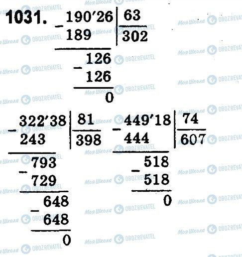 ГДЗ Математика 4 клас сторінка 1031