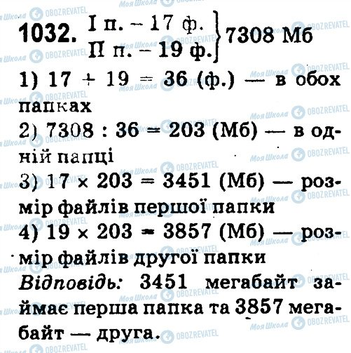ГДЗ Математика 4 клас сторінка 1032