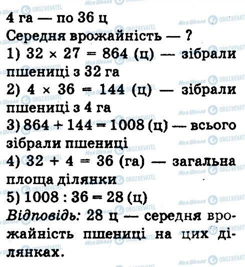 ГДЗ Математика 4 клас сторінка 1034