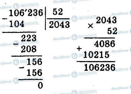 ГДЗ Математика 4 клас сторінка 1037