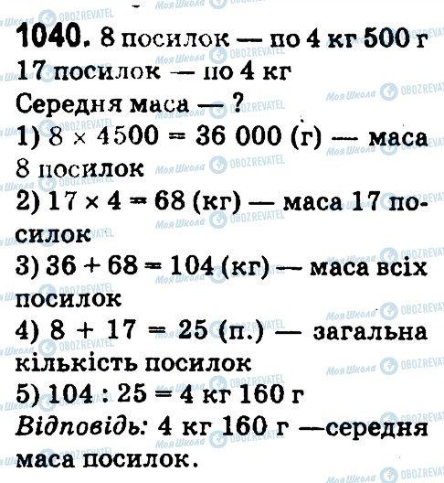 ГДЗ Математика 4 клас сторінка 1040
