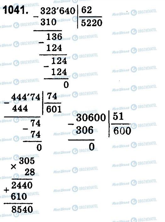 ГДЗ Математика 4 клас сторінка 1041