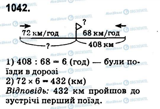 ГДЗ Математика 4 клас сторінка 1042