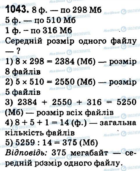 ГДЗ Математика 4 клас сторінка 1043