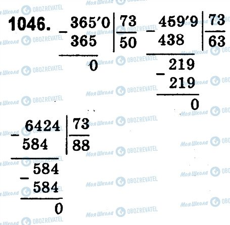 ГДЗ Математика 4 клас сторінка 1046