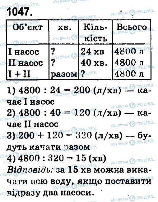ГДЗ Математика 4 клас сторінка 1047