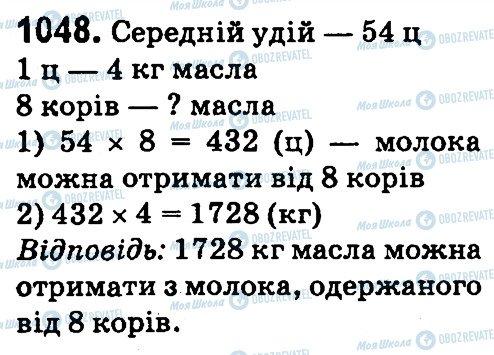 ГДЗ Математика 4 клас сторінка 1048