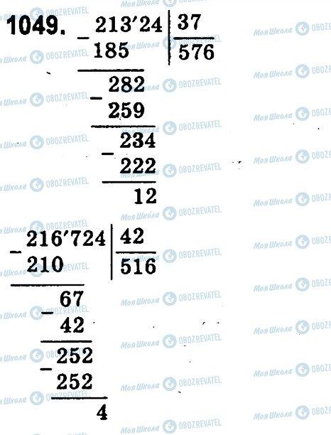 ГДЗ Математика 4 клас сторінка 1049