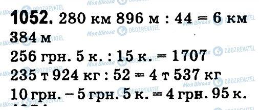 ГДЗ Математика 4 клас сторінка 1052