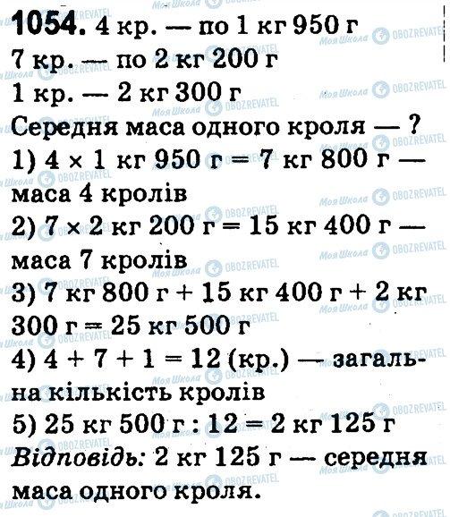 ГДЗ Математика 4 клас сторінка 1054