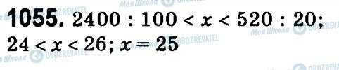 ГДЗ Математика 4 клас сторінка 1055