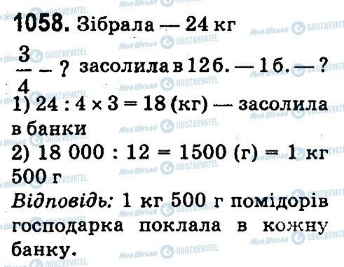 ГДЗ Математика 4 клас сторінка 1058