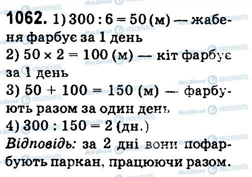ГДЗ Математика 4 клас сторінка 1062