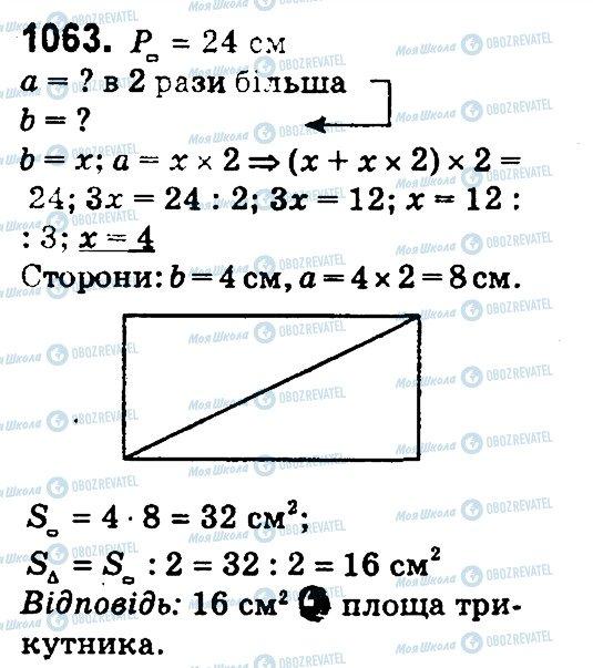 ГДЗ Математика 4 клас сторінка 1063