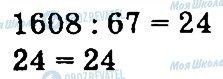 ГДЗ Математика 4 клас сторінка 1064