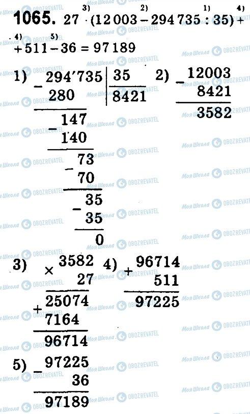 ГДЗ Математика 4 клас сторінка 1065