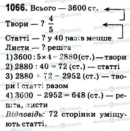 ГДЗ Математика 4 клас сторінка 1066