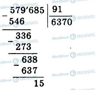 ГДЗ Математика 4 клас сторінка 1067