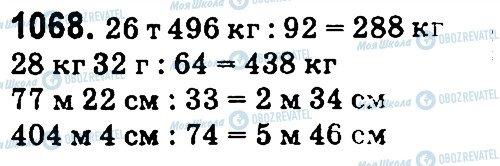 ГДЗ Математика 4 клас сторінка 1068
