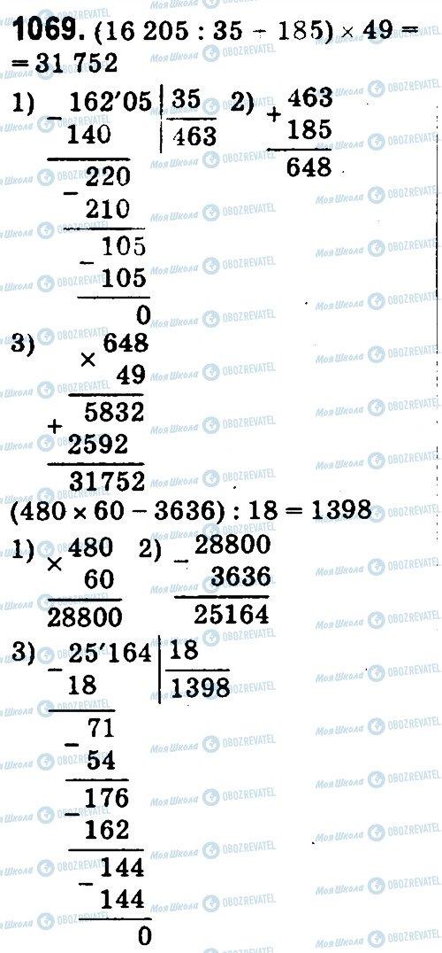 ГДЗ Математика 4 клас сторінка 1069