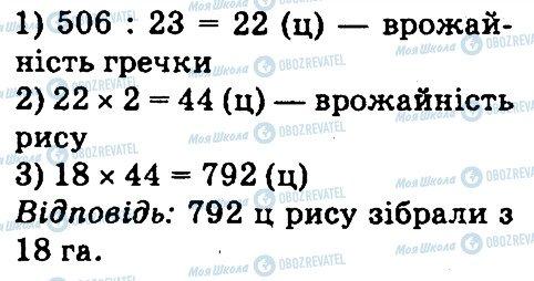 ГДЗ Математика 4 клас сторінка 1071