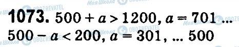 ГДЗ Математика 4 клас сторінка 1073