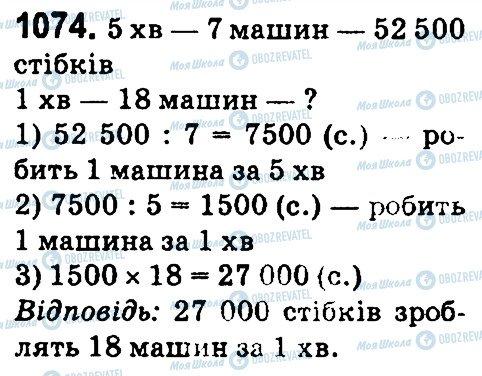 ГДЗ Математика 4 клас сторінка 1074