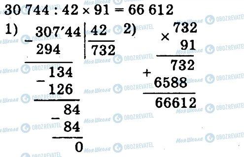 ГДЗ Математика 4 клас сторінка 1075