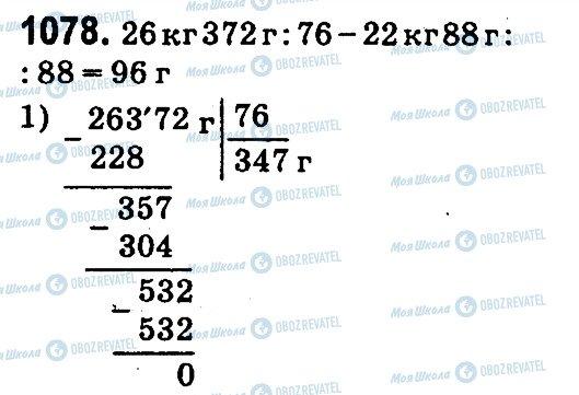 ГДЗ Математика 4 клас сторінка 1078