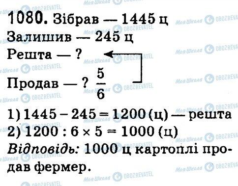 ГДЗ Математика 4 клас сторінка 1080