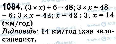 ГДЗ Математика 4 клас сторінка 1084