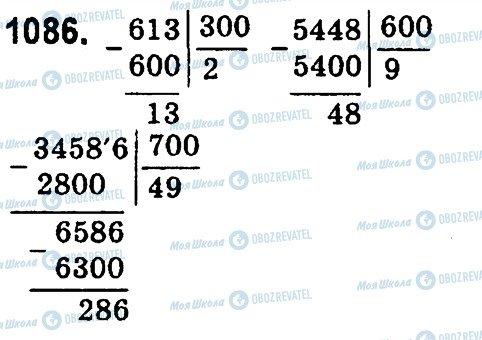 ГДЗ Математика 4 клас сторінка 1086