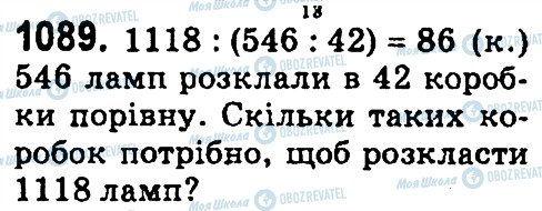ГДЗ Математика 4 клас сторінка 1089