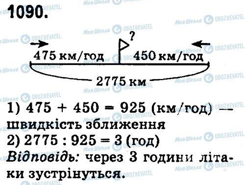 ГДЗ Математика 4 клас сторінка 1090