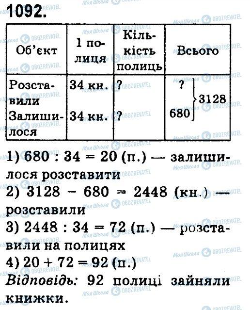 ГДЗ Математика 4 клас сторінка 1092