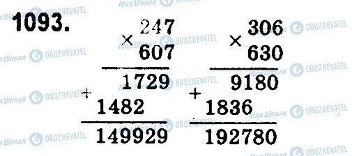 ГДЗ Математика 4 клас сторінка 1093