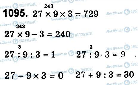 ГДЗ Математика 4 клас сторінка 1095
