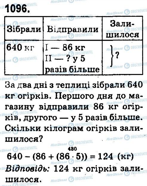 ГДЗ Математика 4 клас сторінка 1096