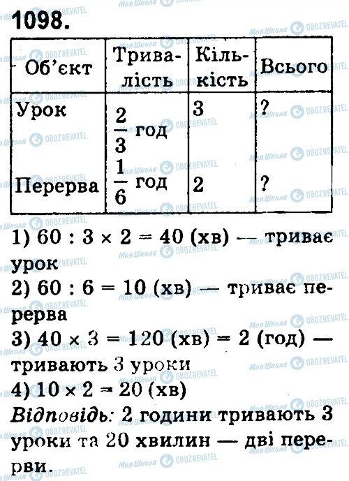ГДЗ Математика 4 клас сторінка 1098