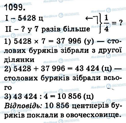 ГДЗ Математика 4 клас сторінка 1099
