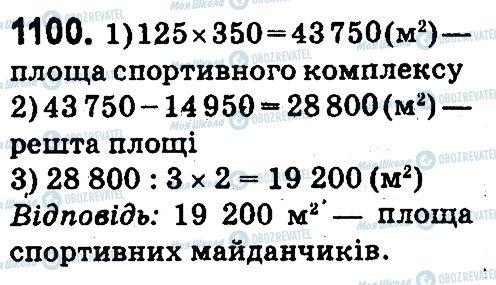 ГДЗ Математика 4 клас сторінка 1100