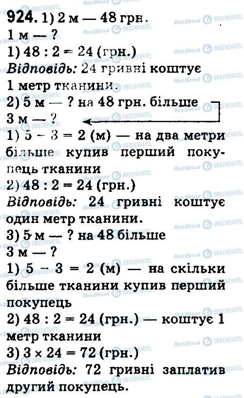ГДЗ Математика 4 клас сторінка 924