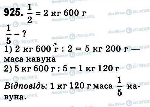 ГДЗ Математика 4 клас сторінка 925