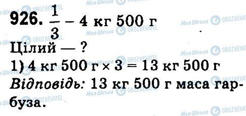 ГДЗ Математика 4 клас сторінка 926