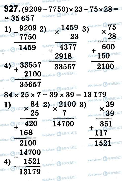 ГДЗ Математика 4 клас сторінка 927
